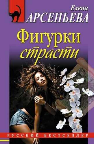 Елена Арсеньева. Фигурки страсти