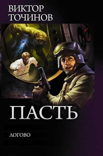 Виктор Точинов. Логово