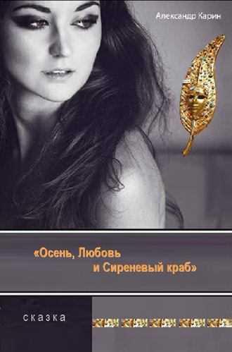 Александр Карин. Осень, Любовь и Сиреневый краб