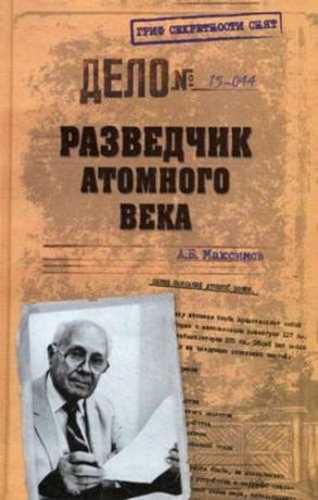 Анатолий Максимов. Разведчик атомного века
