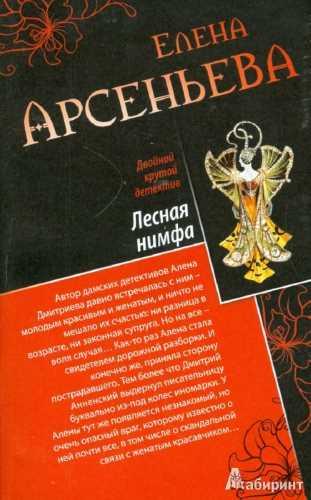 Елена Арсеньева. Лесная нимфа