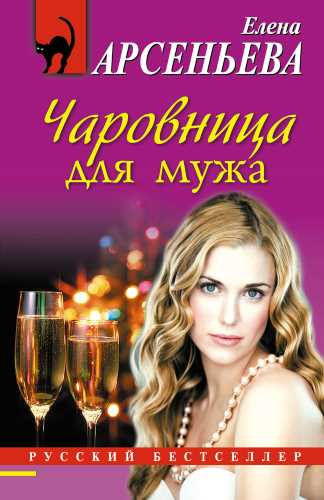 Елена Арсеньева. Чаровница для мужа