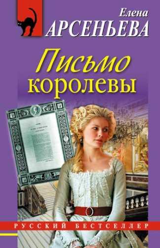 Елена Арсеньева. Письмо королевы