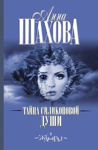 Анна Шахова. Тайна силиконовой души