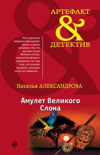 Наталья Александрова. Амулет Великого Слона