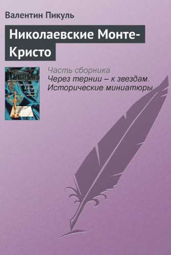 Валентин Пикуль. Николаевские Монте-Кристо
