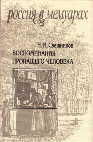 Николай Свешников. Воспоминания пропащего человека