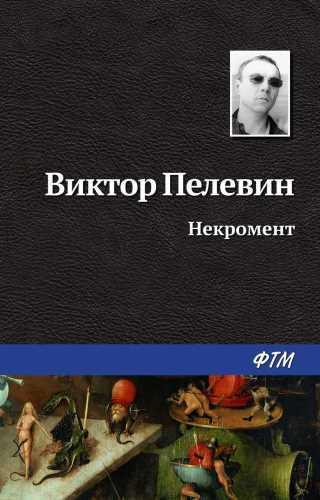 Виктор Пелевин. Некромент