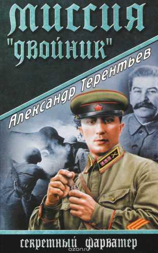 Александр Терентьев. Миссия «Двойник»