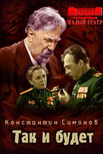 Константин Симонов. Так и будет