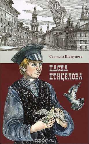 Светлана Шешунова. Пасха птицелова