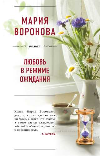 Мария Воронова. Врачебная сага. Любовь в режиме ожидания