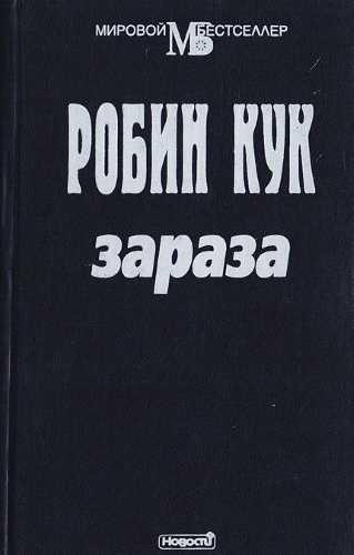 Робин Кук. Зараза
