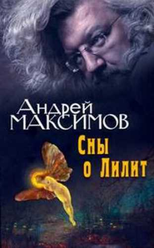 Андрей Максимов. Сны о Лилит