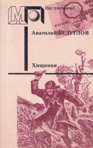 Анатолий Безуглов. Хищники
