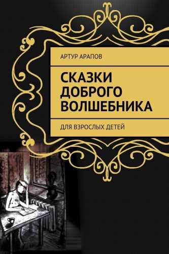 Артур Арапов. Сказки доброго волшебника