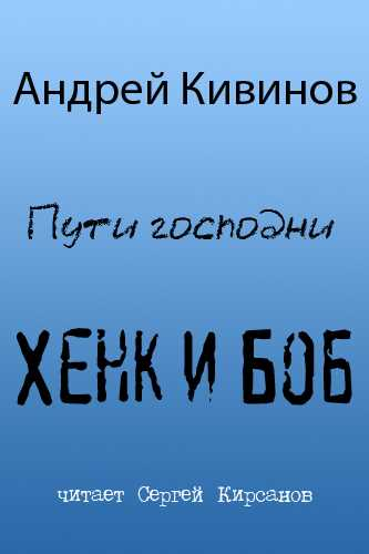 Андрей Кивинов. Пути господни. Хенк и Боб