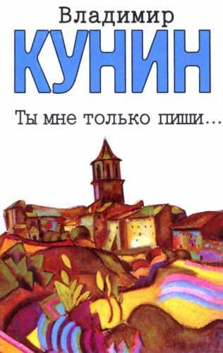 Владимир Кунин. Ты мне только пиши