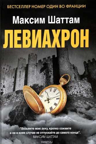Максим Шаттам. Левиахрон