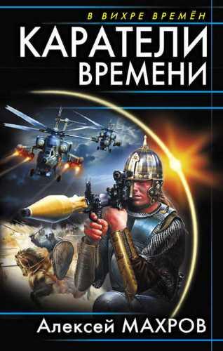 Алексей Махров. Диверсанты времени 2. Каратели времени