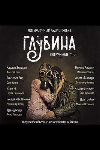 Литературный аудиопроект «Глубина». Выпуск 11