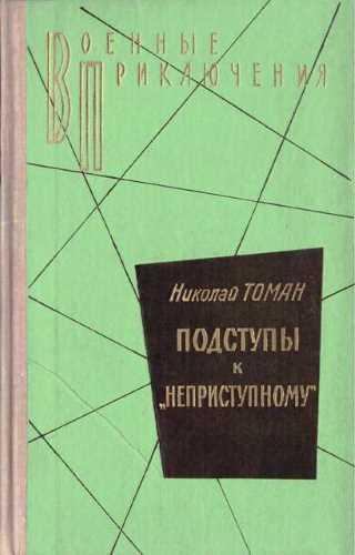 Николай Томан. Подступы к «Неприступному»