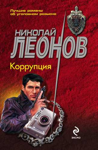 Николай Леонов. Коррупция