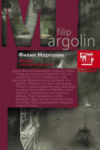 Филип Марголин. Высшая справедливость