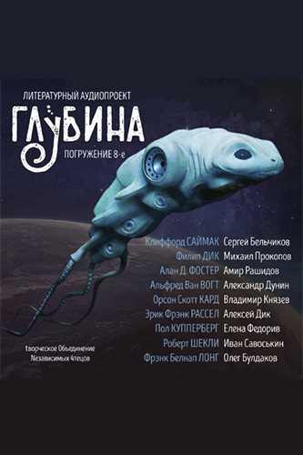 Литературный аудиопроект «Глубина». Выпуск 8