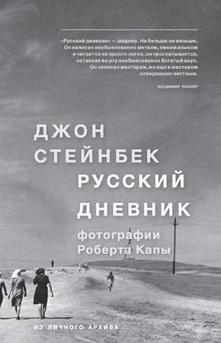 Джон Стейнбек. Русский дневник