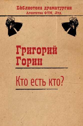 Григорий Горин. Кто есть кто?