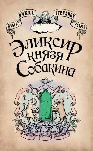 Ольга Лукас, Андрей Степанов. Эликсир князя Собакина
