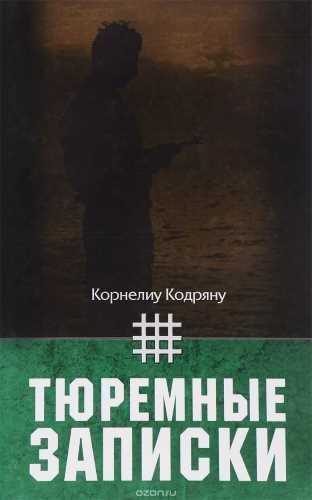Корнелиу Кодряну. Тюремные записки