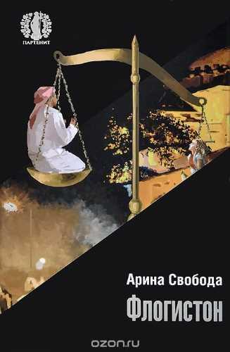 Арина Свобода. Флогистон
