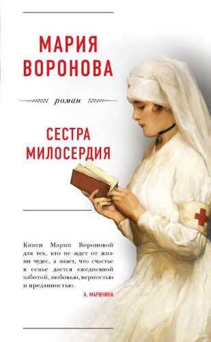 Мария Воронова. Сестра милосердия