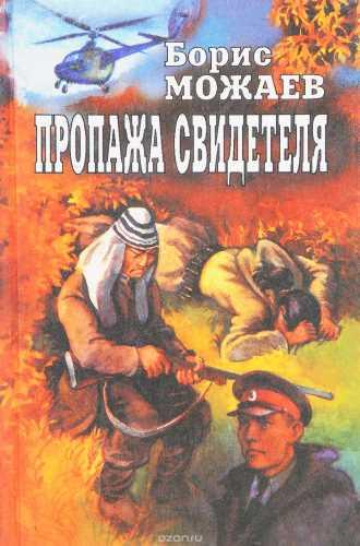 Борис Можаев. Пропажа свидетеля