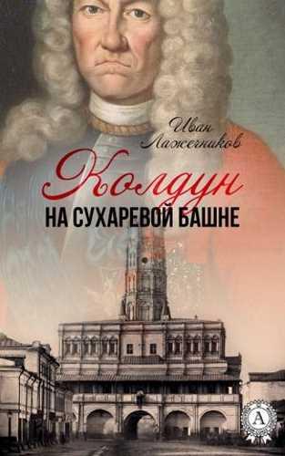 Иван Лажечников. Колдун на Сухаревой башне