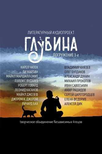 Литературный аудиопроект «Глубина». Выпуск 3