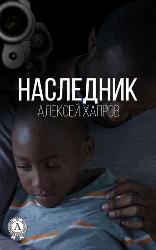 Алексей Хапров. Наследник