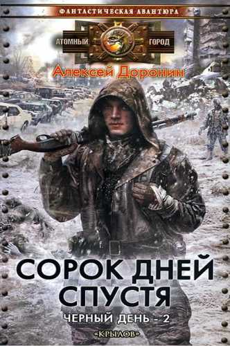 Алексей Доронин. Чёрный день 2. Сорок дней спустя