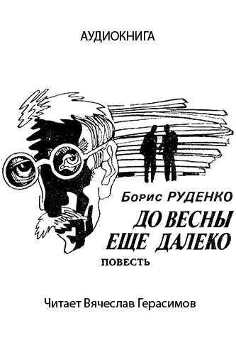 Борис Руденко. До весны еще далеко