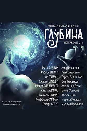 Литературный аудиопроект «Глубина». Выпуск 12