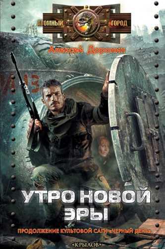 Алексей Доронин. Чёрный день 3. Утро новой эры