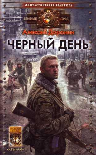 Алексей Доронин. Чёрный день 1
