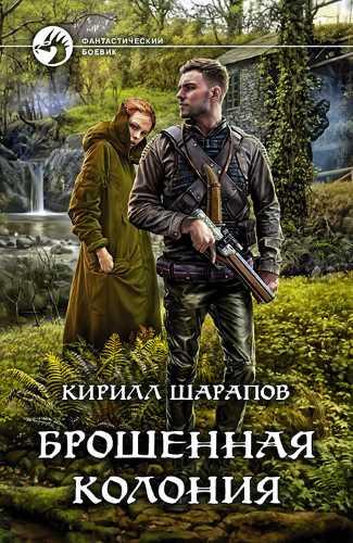 Кирилл Шарапов. Брошенная колония