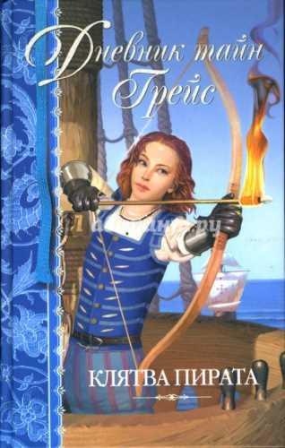 Патрисия Финней. Дневник тайн Грейс 2. Клятва пирата