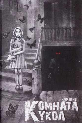 Майя Илиш. Комната кукол