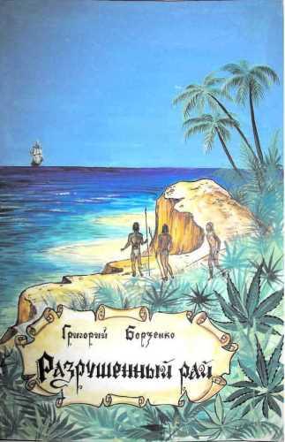 Григорий Борзенко. Разрушенный рай