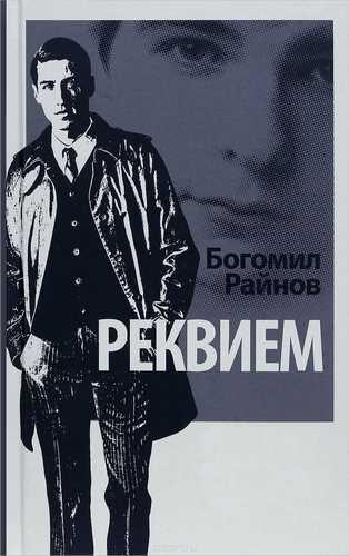 Богомил Райнов. Реквием