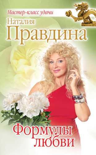 Наталия Правдина. Формулы любви